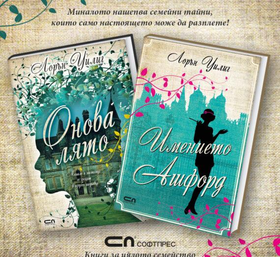 Една незабравима история за любов, страст и предателство
