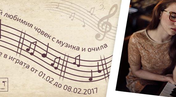 Музикална изненада с подарък за деня на влюбените