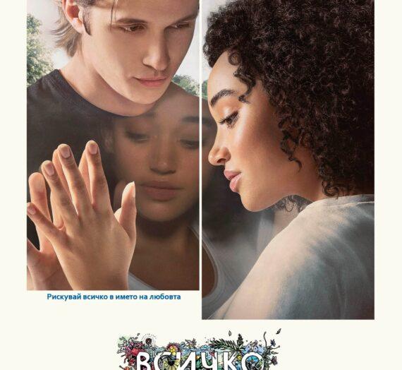 """Рискувайте в името на любовта с вълнуващата история от """"Всичко, всичко"""""""
