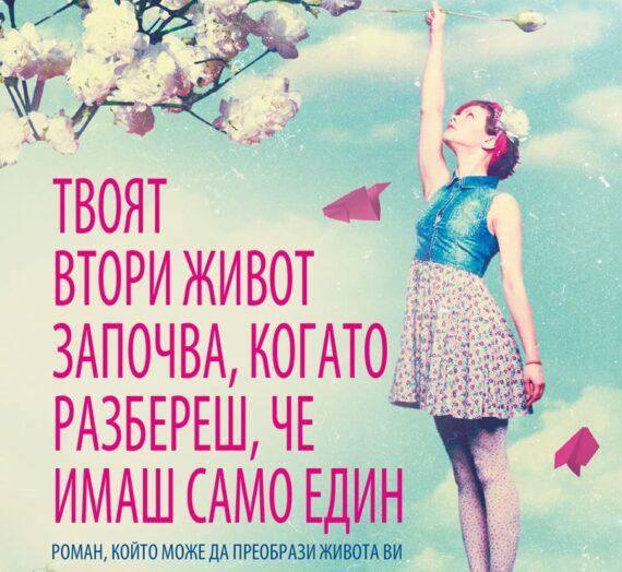 Какво е нужно, за да се чувстваме щастливи или… твоят втори живот започва, когато разбереш, че имаш само един!