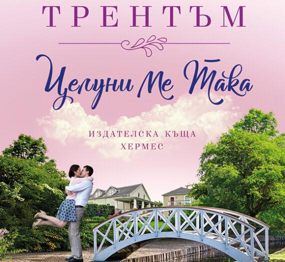 Целуни ме така – история за първата любов и вторите шансове