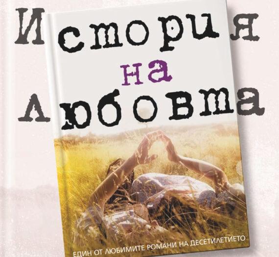 История на любовта – книга, в която има много за разказване…