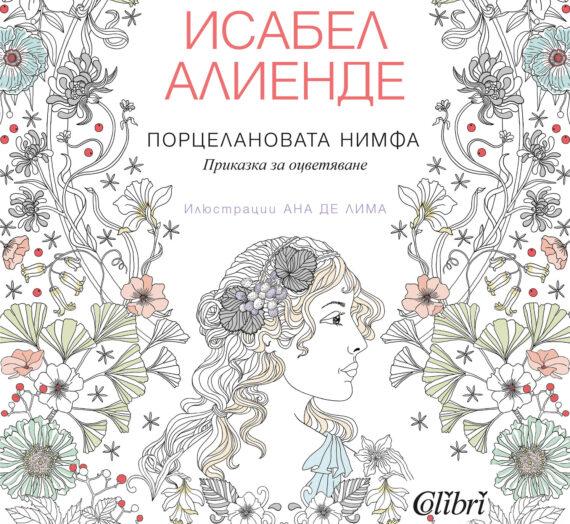 """""""Порцелановата нимфа"""" – книга за оцветяване за… възрастни"""