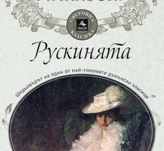 """""""Рускинята"""" – роман за невъзможна обсебваща любов"""