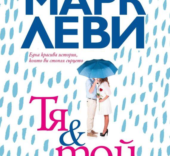 """""""Тя и той"""" от Марк Леви"""