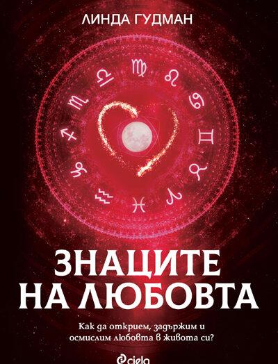 """Знаците на любовта от издателство """"Сиела"""""""